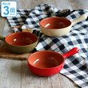 グラタン皿 23cm 洋食器 手付 プランプ 3個セット ( 1人用 持ち手 陶器 電子レ