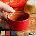ココット 6cm 洋食器 プランプ ( 容器 陶器 電子レンジ対応 オーブン対応 かわいい 食器 器 皿 オーブンウェア オシャレ )