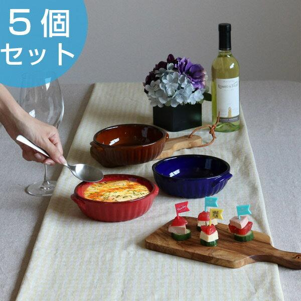 グラタン皿16cm洋食器ラウンドギャザー5個セット(1人用円円形陶器電子レンジオーブングラタン食器器