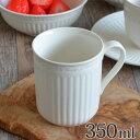 マグカップ 350ml イタリアンカントリーサイド コップ マグ 陶器 ( 食器 電子レンジ対応 食洗機対応 オーブン対応 白 おしゃれ )