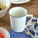 マグカップ 270ml コンコード コップ マグ 陶器 ( 食器 北欧 カップ 食洗機対応 電子レンジ対応 おしゃれ MIKASA ミカサ )