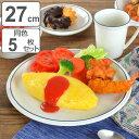 プレート 27cm コンコード ブルーライン 洋食器 陶器 同色5枚セット ( 送料無料 食器 皿 大皿 器 電子レンジ対応 食洗機対応 オーブン対応 おしゃれ 白 ホワイト MIKASA ミカサ ブランド )
