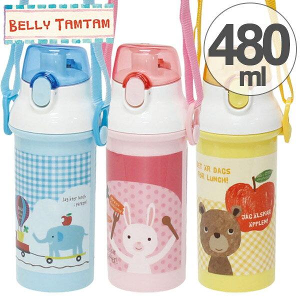 水筒 ベリータムタム 子供用 480ml 直飲みプラボトル