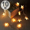 ガーランドライト LEDライト レスイヴェール スターライト 10球 ( ライト LED 星 イルミネーションライト 間接照明 飾り 電飾 ストリングライト ガーランド デコレーション 誕生日 キャンプ クリスマス ハロウィン )
