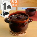 炊飯土鍋 飴釉かめ型炊飯鍋 1合炊 ガス火対応 日本製 (