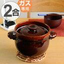 炊飯土鍋 飴釉かめ型炊飯鍋 2合炊 ガス火対応 日本製 (