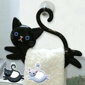 ねこのタオルハンガー タオル掛け ねこのしっぽ ( タオルホルダー タオルリング 吸盤 タオルハンガー タオルリング くろねこ 猫 黒猫 黒ネコ )