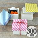 楽天リビングート 楽天市場店お弁当箱 HAKO style Sサイズ Stripe 300ml ( ランチボックス 弁当箱 レンジ対応 正方形 日本製 コンパクト レディース )