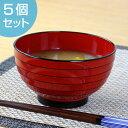 雑煮椀 420ml 日本製 駒筋 朱 5個セット ( 和食器...
