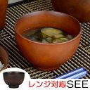 汁椀 SEE 樹脂製 木製風 軽くて割れにくい お碗 レンジ対応 食洗機対応 370ml ( お碗 ボウル 食器 和風 和食器 )