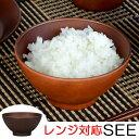 お茶椀 SEE 樹脂製 木製風 軽くて割れにくい ご飯茶碗 レンジ対応 食洗機対応 300ml ( お茶碗 飯椀 食器 和風 和食器 )
