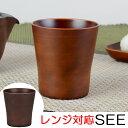 タンブラー SEE 樹脂製 木製風 軽くて割れにくい コップ レンジ対応 食洗機対応 310ml ( カップ 湯飲み茶碗 食器 和風 和食器 )