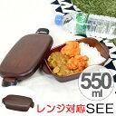 カフェランチ お弁当箱 SEE 樹脂製 木製風 軽くて割れにくい レンジ対応 食洗機対応 550ml ( 送料無料 1段 ランチボックス 和風 )