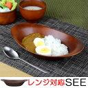 カレー&パスタ皿 SEE 樹脂製 木製風 軽くて割れにくい レンジ対応 食洗機対応 ( カレー皿 シチュー皿 プレート 食器 和風 和食器 )