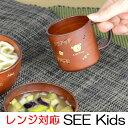 コップ SEE Kids Time 樹脂製 木製風 軽くて割れにくい 子供用 レンジ対応 食洗機対応 200ml ( 子供用コップ 子供用食器 カップ マグ キッズ用食器 食器 和風 和食器 )