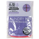 ランドリーネット ペルソナmix くずよけネット 丸型 直径30cm ( 洗濯ネット 洗濯用品 ネット ランドリー用品 )