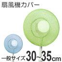 扇風機 カバー COLOR MODE 30~35cm用 ( 扇風機ネット せんぷうきカバー ファンカバー カラーモード おしゃれ )