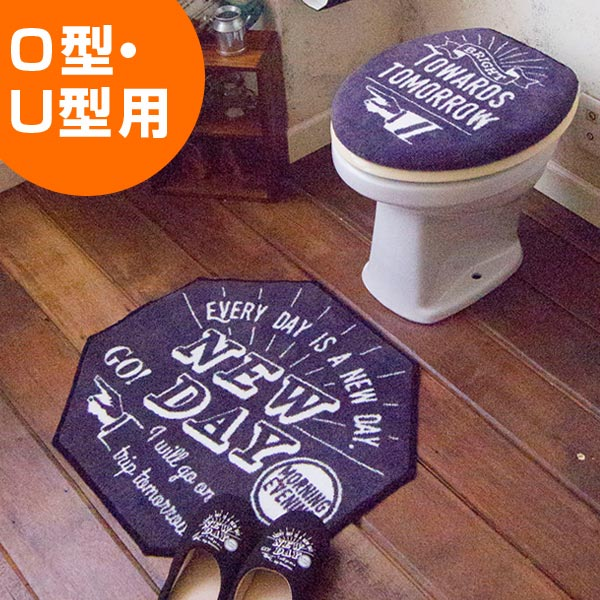 Cozydoors トイレ2点セット A New Day 普通フタカバー&トイレマット ( トイレ フタカバー トイレマット トイレタリー セット トイレカバー マット トイレタリーセット おしゃれ ふたカバー 普通便座 蓋カバー トイレ用品 )