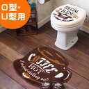 RoomClip商品情報 - Cozydoors トイレ2点セット Hot Coffee 普通フタカバー&トイレマット ( トイレ フタカバー トイレマット トイレタリー セット トイレカバー マット トイレタリーセット おしゃれ ふたカバー 普通便座 蓋カバー トイレ用品 )