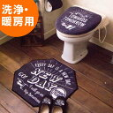 Cozydoors トイレ2点セット A New Day 洗浄暖房フタカバー&トイレマット 洗浄暖房用 ( トイレ フタカバー トイレマット トイレタリー セッ...