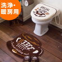 RoomClip商品情報 - Cozydoors トイレ2点セット Hot Coffee 洗浄暖房フタカバー&トイレマット 洗浄暖房用 ( トイレ フタカバー トイレマット トイレタリー セット トイレカバー マット トイレタリーセット おしゃれ ふたカバー 洗浄暖房便座 洗浄・暖房用 蓋カバー )