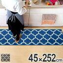 キッチンマット 252 45×252cm 洗える 滑り止め インテリアマット 休足力インテリアマット ( キッチン マット 252cm カーペット ..