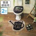 &Green トイレ2点セット トイレマット フタカバー U・O型 ENJOY PLANT ( トイレマットセット トイレ用品 2点セット 洗える フタカバー ふたカバー トイレタリーセット )