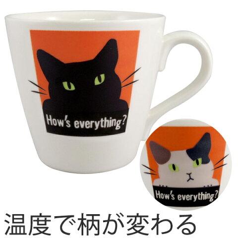 マグカップ 温感マグ 色が変わる 310ml 三毛猫 黒猫 磁器 食器 ( マグ カップ コップ コーヒーカップ ねこ 猫 ネコ 黒ねこ 三毛 みけ猫 みけねこ クロネコ 温度で変わる おもしろ 日本製 )