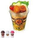 ランチボックス お弁当箱 カップランチ カップランチカフェ ( サラダカップ 弁当箱 カップランチボックス )