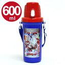 子供用水筒 ウルトラマンギンガ 直飲みプラワンタッチボトル 600ml プラスチック製 ( キャラクター 軽量 すいとう ウルトラマン )