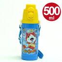 子供用水筒 妖怪ウォッチ 直飲み ステンレスボトル 500ml ( 保冷 キャラクター マグボトル ステンレスマグ すいとう )