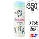 水筒 ステンレスボトル 直飲み ドラえもん Doraemon 350ml 保温 保冷 ( ステンレスボトル スリムボトル どらえもん マグボトル すいとう ステンレス製 ドラエもん )