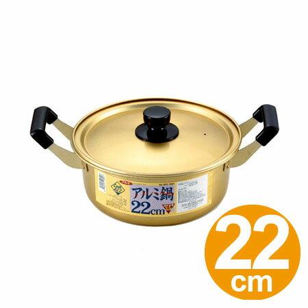 両手鍋 アルミ鍋 22cm クックオール ガス火専用 ( なべ アルミ製 )
