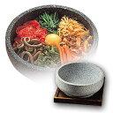 石焼きビビンバ鍋 韓国式 18cm ( 石鍋 ビビンバ鍋 置...