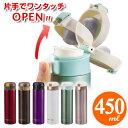 ■在庫限り・入荷なし■水筒 マグボトル 450ml