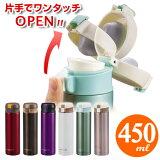 水筒 マグボトル ステンレスマグ 450ml カフェマグ スリムワンタッチマグ ( ステンレスボトル 直飲み 保温 保冷 すいとう mug bottle )