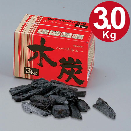 炭バーベキュー燃料3kgキャプテンスタッグ(バーベキュー木炭BBQキャンプ用品アウトドア用品)