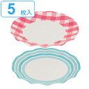 紙皿 アラモード WAVEペーパープレート 26cm 5枚入 ( 紙製プレート 使い捨て食器 紙食器 ペーパープレート アウトドア食器 使い捨て容器 ピクニック食器 )