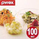 ボウル 100ml 耐熱ガラス 注ぎ口付き パイレックス PYREX ( ボール ガラスボウル 耐熱ボウル 食洗機対応 オーブン対応 電子レンジ対応 冷凍対応 硝子 がらす 調理ボウル 調理ボール 下ごしらえ キッチンツール )