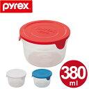 パイレックス PYREX 保存容器 ガラス製 サーブ&レンジ 380ml 丸 ( 耐熱ガラス キャニスター 食洗機対応 ガラス保存容器 ガラス食器 )