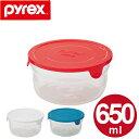 パイレックス PYREX 保存容器 ガラス製 サーブ&レンジ 650ml 丸 ( 耐熱ガラス キャニスター 食洗機対応 ガラス保存容器 ガラス食器 )