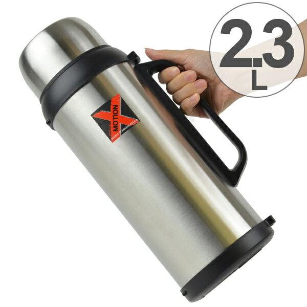 水筒 クロスモーション ダブルステンレスボトル 2.3L コップ3個付き 大容量