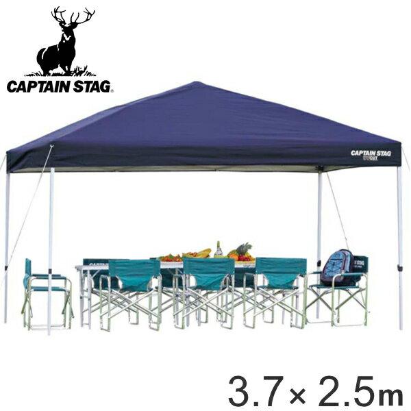 クイックシェード UVカット 防水 キャスターバッグ付 3.75m×2.5m ( 送料無料 キャプテンスタッグ テント ワンタッチタープ CAPTAIN STAG アウトドア 組立簡単 長方形 )