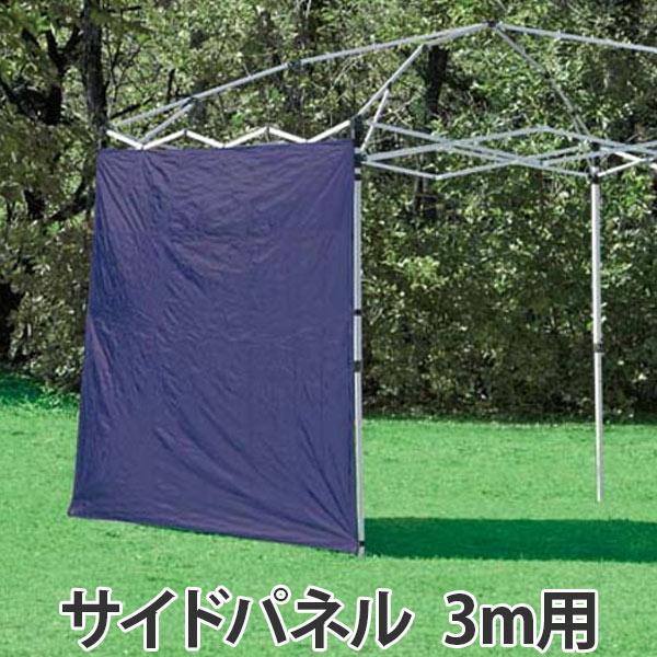サイドパネル3m用UVカット防水シルバーコーティングバッグ付き(雨除け風除け日除け日よけ紫外線対策プ