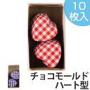 アルミカップ チョコモールド ハート型 チェック 10枚入り ( チョコカップ チョコレート型 アルミ型 簡単 手作り プレゼント )