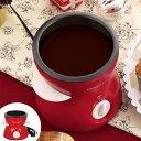 【ポイント最大25倍】取り外して洗える、みんなで楽しむ電気式のチョコフォンデュ鍋チョコフォンデュ鍋 リトルリッチ 電気式 350ml フォンデュフォーク付き ( フォンデュ鍋 チョコフォンデュ 調理器具 クリスマス チョコレートフォンデュ 調理用品 電気鍋 )