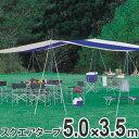 タープ オルディナ スクエアタープセット L 5m×3.5m キャリーバッグ付 UVカット 防水 ( 送料無料 キャプテンスタッグ 大型 テント CAPTAIN STAG アウトドア レジャー キャンプ用品 紫外線カット )