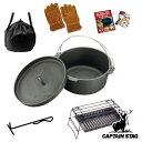 ダッチオーブン 鋳鉄製 ビギナーセット 25cm ( 送料無...