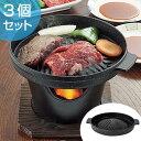 マーブルコート 丸型焼肉グリル 懐石 3個セット ( 懐石料理 焼肉プレート 焼肉グ