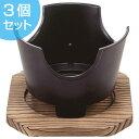 マーブルコート 丸型コンロ 木台付 12cm 3個セット (...